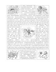 Documento PDF gyaltsen tsemo